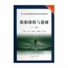 船舶操纵与避碰课件_船舶操纵与避碰--中国海员之家